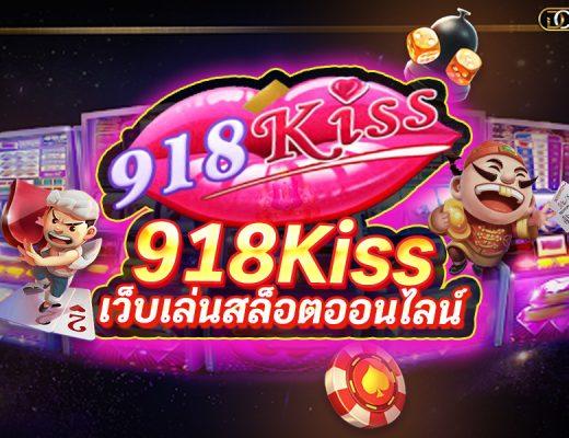 KISS สล็อตออนไลน์